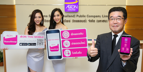 """AEON Launches """"AEON THAI MOBILE"""" application With easy, convenient and fast functions with secure"""