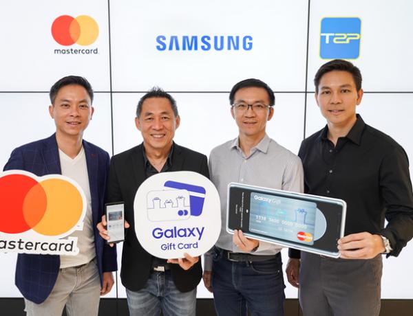 """""""ซัมซุง จับมือ มาสเตอร์การ์ด และ ทีทูพี (T2P) เปิดตัว """"Galaxy Gift Virtual Prepaid MasterCard"""" ตอบรับเทรนด์สังคมไร้เงินสด"""""""