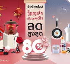"""topvalue.com จัดโปร ฯ """"ช้อปสุขสันต์ ต้อนรับตรุษจีน เดือนแห่งรัก"""" ลดสูงสุด 80 เปอร์เซ็นต์"""