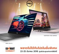 เดลล์ เปิด Dell Cinema สุดอลัง พร้อมโปรกระชากใจ ในงาน Commart Connect 2018