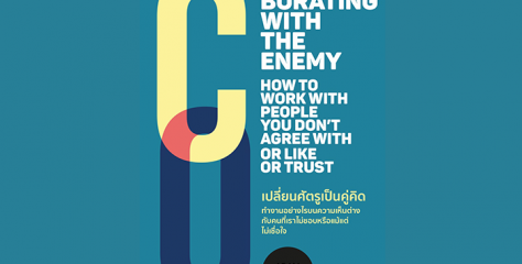 International Conference: Collaborating with the Enemy