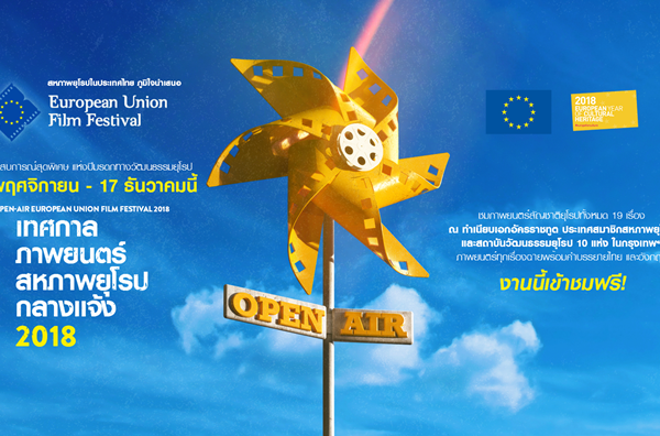 """ครั้งแรกกับงานเทศกาลภาพยนตร์สหภาพยุโรป """"กลางแจ้ง"""" ประจำปี 2018"""