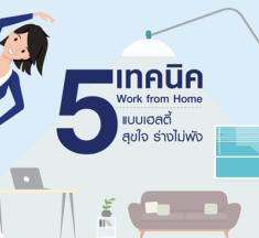 5 เทคนิค Work from Home แบบเฮลตี้ สุขใจ ร่างไม่พัง