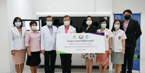"""รพ.สรรพสิทธิฯ รับมอบเครื่อง """"Alinity m"""" เพิ่มประสิทธิภาพคัดกรองมะเร็งปากมดลูก"""